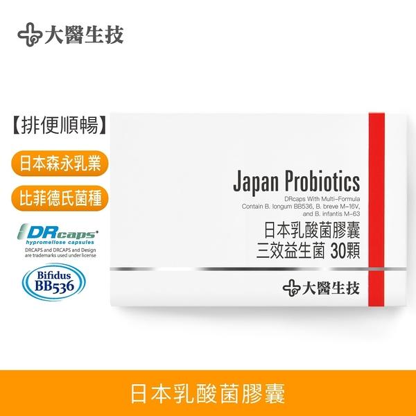 【大醫生技】BB536日本乳酸菌膠囊(比菲德氏菌)30顆 $580/盒 買3送1 森永 龍根菌 益生菌