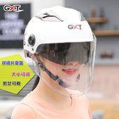 萬聖節大促銷 夏季雙鏡片機車遮陽帽男女防曬安全帽頭盔