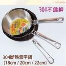 免運【珍昕】304斷熱雪平鍋【此商品頁銷售:20cm】/雪平鍋
