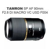 TAMRON 90mm F2.8 SP Di VC USD MACRO 1:1 F004 (公司貨)