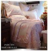 法式典藏.浪漫婚紗系列『巴黎玫瑰』粉色*╮☆(絕對首選) 六件式專櫃高級床罩組6*6.2尺
