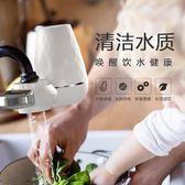 凈水器家用廚房水龍頭過濾器自來水過濾器廚房凈化濾水器 st1413『毛菇小象』