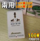 大陸電器220V轉台灣110V變壓器 S12兩用切換模式 雙向互轉功率100W功率
