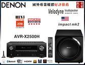 『盛昱音響』日本 DENON AVR-X2500H +美國 Velodyne impact 12 mk2 超低音喇叭 #現貨