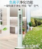 桑普家用電風扇 塔扇 遙控立式搖頭落地扇無葉塔式風扇-享家生活館 IGO