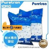 【Puretron普立創】軟水專用鹽/樹脂還原鹽錠 Tablet Salt 10kg--2入組 上市特惠兩包免運費