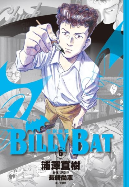 BILLY BAT比利蝙蝠(06)【城邦讀書花園】