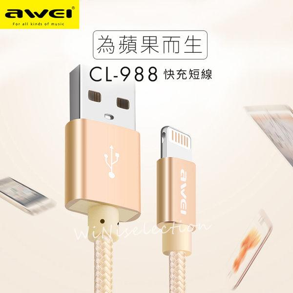 AWEI用維 CL-988 高速傳輸短線/充電線 30CM Lightning 金屬編織線 最新金屬紅 便攜 快充  [ WiNi ]