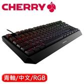 CHERRY MX 櫻桃 BOARD 1.0TKL RGB 機械鍵盤 黑 青軸