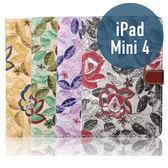 Apple iPad mini 4 花布紋 平板皮套 側翻皮套 支架 插卡 保護套 手機套 手機殼 保護殼