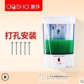 給皂器免打孔壁掛式全自動感應皂液器皂液盒洗手液機沐浴液盒 生活優品