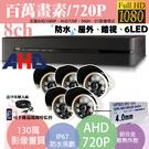 高雄/台南/屏東監視器/百萬畫素1080P主機 AHD/套裝DIY/8ch監視器/130萬管型攝影機720P*5支