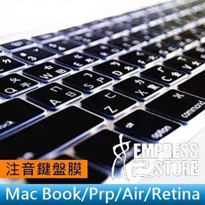 【妃航】MacBook/Pro/Air/Retina 13/15/17 注音/倉頡 糖果色 鍵盤膜/保護膜/鍵盤貼