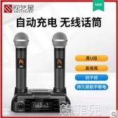 麥克風 自動充電無線話筒家用唱歌U段可調頻一拖二專業電視K歌麥克風 韓菲兒