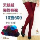 天鵝絨保暖褲襪 全彈性不透膚 團購價10雙600元 色彩多樣 FEINZ 素面內搭褲襪