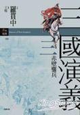 三國演義三‧赤壁鏖兵