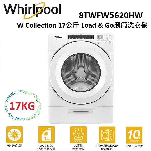 【含基本安裝+舊機回收】WHIRLPOOL W Collection 17公斤 Load & Go滾筒洗衣機 8TWFW5620HW