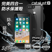 Catalyst iphone 7 8 4.7 plus 四合一 防摔殼 防水殼 耐衝擊 防摔 軍規 手機殼 保護殼