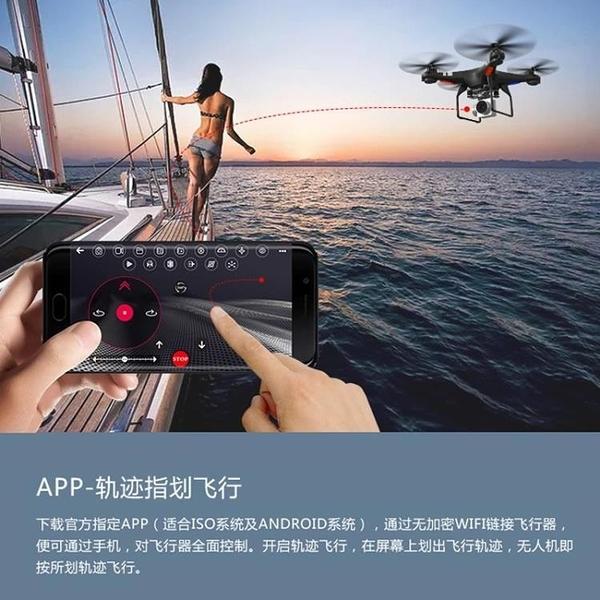 空拍機 攝像頭 高清遙控飛機拍照可飛行器帶專業跟拍無人機直升機【快速出貨八折鉅惠】