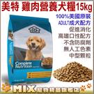 ◆MIX米克斯◆【免運費】PET TOW...