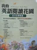 【書寶二手書T4/語言學習_ZHC】我的英語閱讀花園-西洋故事精選_希伯崙編輯部_附光碟