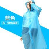 戶外旅行旅游加厚男女款一次性雨衣便攜雨衣雨披登山徒步垂釣騎行【新店開張85折促銷】