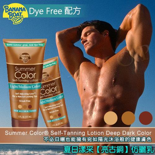 【Dye-Free 配方】美國 BANANA BOAT 夏日漾采亮古銅仿曬乳Summer Color Self-Tanning Lotion Light/Medium Color