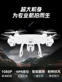 無人機 智慧跟隨GPS無人機航拍高清專業成人遙控飛機超長續航大型飛行器 mks雙11