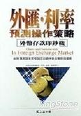 二手書博民逛書店 《外匯利率預測操作策略》 R2Y ISBN:9579889597│黃罡慶著