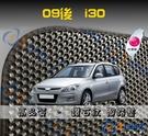 【鑽石紋】09年後 i30 腳踏墊 / 台灣製造 工廠直營 / 現代 i30海馬腳踏墊 i30腳踏墊 i30踏墊