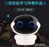 機器人 兒童智慧機器人學習教育語音對話玩具高科技陪伴家庭故事機早教機 年前大促銷 MKS