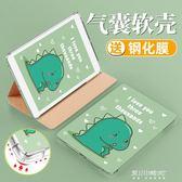 平板保護套-超薄ipadair2可愛air1蘋果6平板電腦ipad5保護殼ipaid殼子 東川崎町
