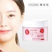 L'EGERE 97玫瑰植萃淨白水凝霜 200g