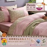 【班尼斯國際名床】【6尺雙人被套】【條紋&點點系列】精梳純棉/寢具/被套