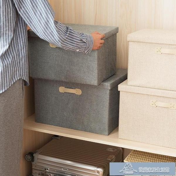收納箱 牛津布儲物衣柜神器折疊棉麻玩具衣服盒有蓋箱子