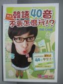 【書寶二手書T6/語言學習_OOE】韓語就該這樣學!韓語40音不會怎麼行_魯水晶_附光碟