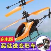 遙控飛機感應飛行器兒童玩具直升機懸浮小型無人機航拍器學生男孩【美眉新品】