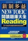 新制多益 NEW TOEIC 閱讀題庫大全:2018起多益題型更新完全剖析(雙書