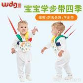 學步帶嬰幼兒學走路 防摔防勒安全 寶寶嬰兒童小孩夏季薄款夏神器  居家物語