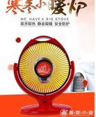 暖風機 小太陽電暖器家用臺式取暖器節能省電速熱烤火爐電暖爐電暖風扇 優家小鋪