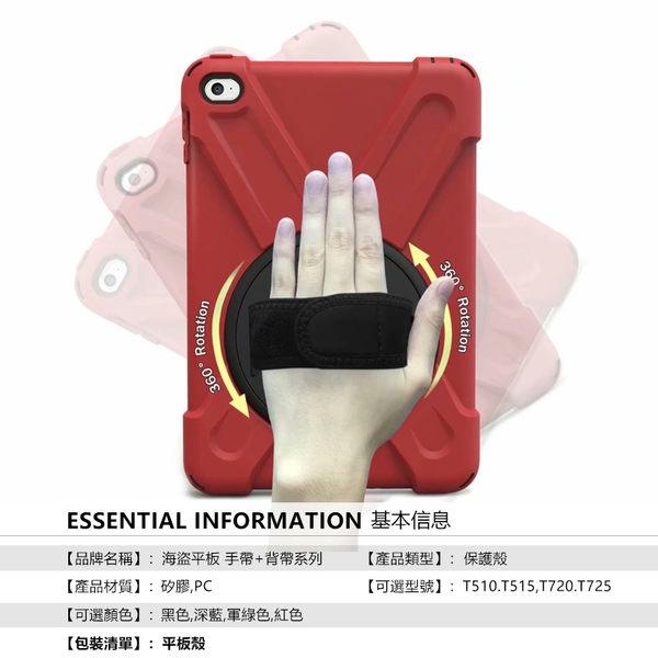 平板保護殼 三星 Galaxy Tab A 10.1 2019 T510 T515 海盜平板 防摔 支架 手托 保護套 平板套
