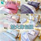 天絲床包組(含枕套)【雙人加大床包3件組】異國風情、舒柔質感、親膚透氣、MIT台灣製