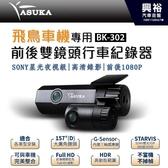 【ASUKA飛鳥】飛鳥車機BM系列專用BK-302前後雙鏡頭行車記錄器*SONY星光夜視級/前後1080P