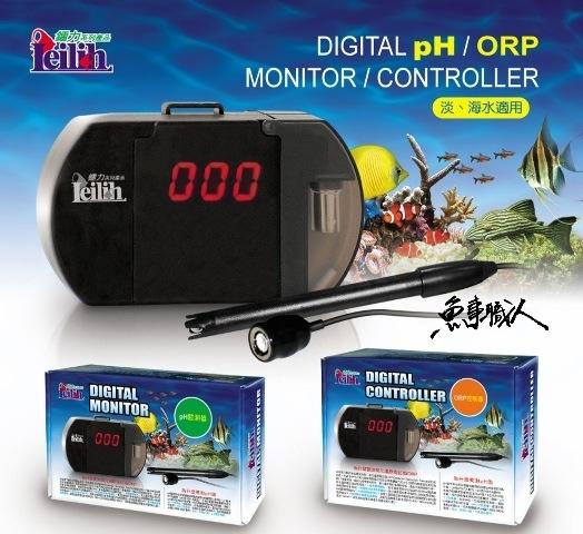 Leilih鐳力 PH機 監測器【附PH電極棒】雙點校正 PH7 PH4 酸鹼 檢測水質 校正液 魚事職人