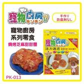 【寵物廚房】燒烤芝麻甜甜圈180g(PK-013)*6包(D311A13-1)