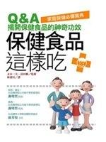 二手書博民逛書店 《保健食品這樣吃》 R2Y ISBN:9866823962│末木一夫、富田勳