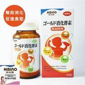 (買三送一,混搭請留言)日比野黃金消化酵素-150g瓶裝【六甲媽咪】