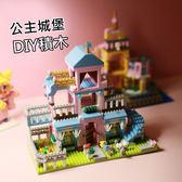 現貨🎉公主城堡組🎉DIY迷你積木樂高小顆粒微型樂高創意拼插益智鑽石積木