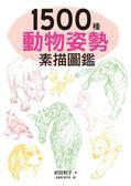 1500種動物姿勢素描圖鑑:躍於紙上的生動插圖,插畫、漫畫、素描練習,都適用!