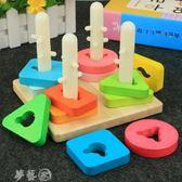 積木 蒙氏早教益智玩具 四套柱積木幾何形狀配對嬰幼兒智慧套柱1-2-3歲 夢藝家